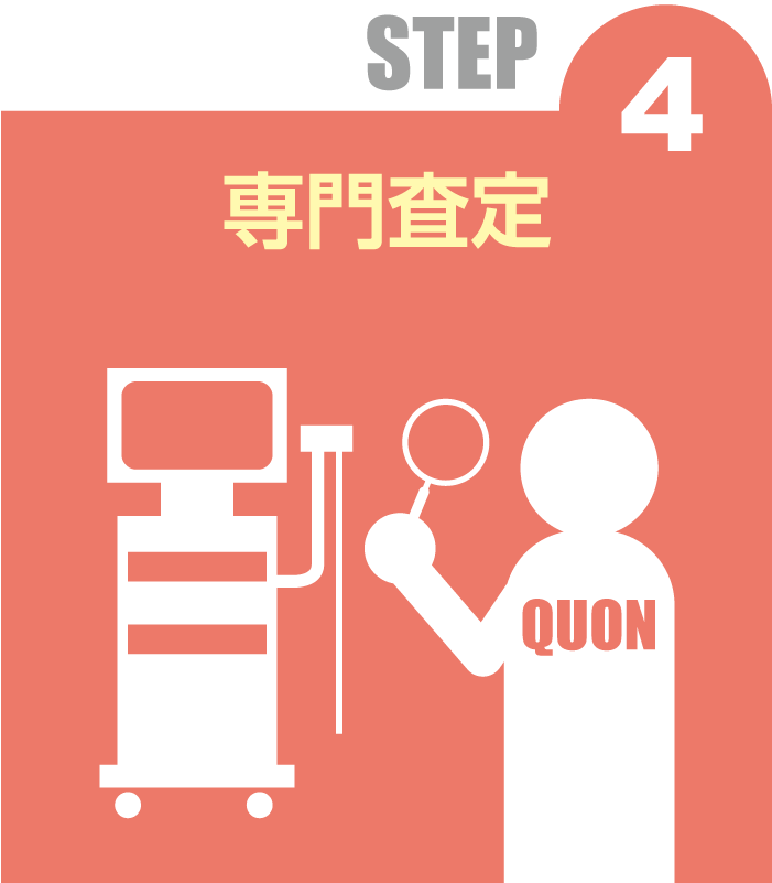 STEP 4 専門査定